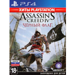 Assassin's Creed 4: Чёрный флаг (PS4)